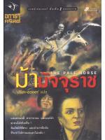 The Pale Horse ม้ามัจจุราช โดย อกาธา คริสตี้, ปรี่ชา-ดวงตา แปล