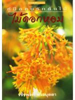 คู่มือคนรักต้นไม้ : ไม้ดอกหอมสีเหลือง โดย วชิรพงศ์ หวลบุตตา