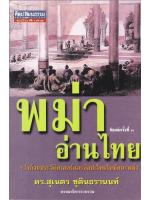 พม่าอ่านไทย : ว่าด้วยประวัติศาสตร์และศิลปะไทยในทัศนะพม่า โดย ดร.สุเนตร ชุตินธรานนท์