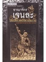 อาณาจักรเจนละ ประวัติศาสตร์อีสานโบราณ โดย รศ.ดร.ธิดา สาระยา