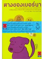 หางของเบอร์นา โดย กุนจิ นานาเอะ, ปาริชาต ฉิมคล้าย แปล