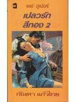 เปลวรักสีทอง ภาค 2 โดย เคย์ ฮูเปอร์, กัณหา แก้วไทย แปล