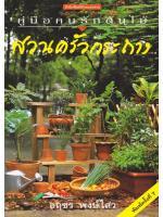 คู่มือคนรักต้นไม้ : สวนครัวกระถาง โดย อฤชร พงษ์ไสว