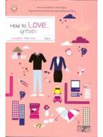 How To Love ผูกใจรัก โดย tiara