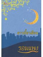 เซทดาวเกี้ยวเดือน+ดาวเกี้ยวเดือน ภาคพิเศษ (2 เล่ม) โดย รอมแพง