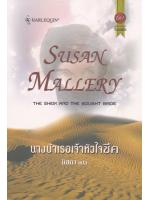 The Sheik and The Bought Bride นางบำเรอเจ้าหัวใจชีค โดย ซูซาน มัลเลอรี่, นิชดา แปล