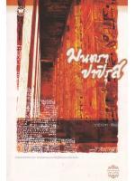 ชุด จรดรัก ณ ผืนทราย - มนตราปาปิรุส โดย ฌามิวอาห์