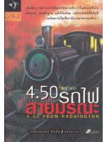 4.50 From Paddington 4.50 รถไฟสายมรณะ โดย อกาธา คริสตี้, สีตา แปล