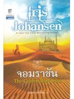 จอมราชัน โดย ไอริส โจแฮนเซ่น, แปลโดย กัณหา แก้วไทย