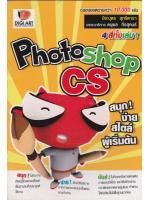 Photoshop CS สนุกง่ายสไตล์ผู้เริ่มต้น โดย ปิยะบุตร สุทธิดารา