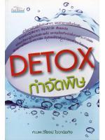 Detox กำจัดพิษ โดย ศ.นพ.วิโรจน์ ไววานิชกิจ