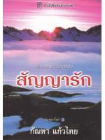 ชุดอ่าวอารมณ์ - สัญญารัก โดย ไอริส โจแฮนเซ่น, กัณหา แก้วไทย แปล