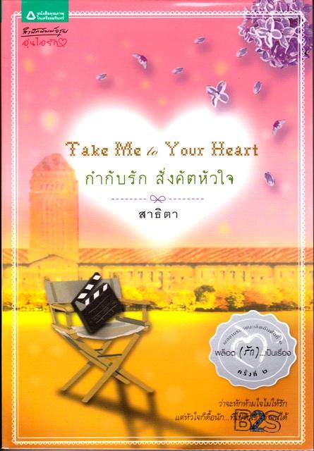 Take Me to Your Hear กำกับรัก สั่งคัตหัวใจ โดย สาธิตา