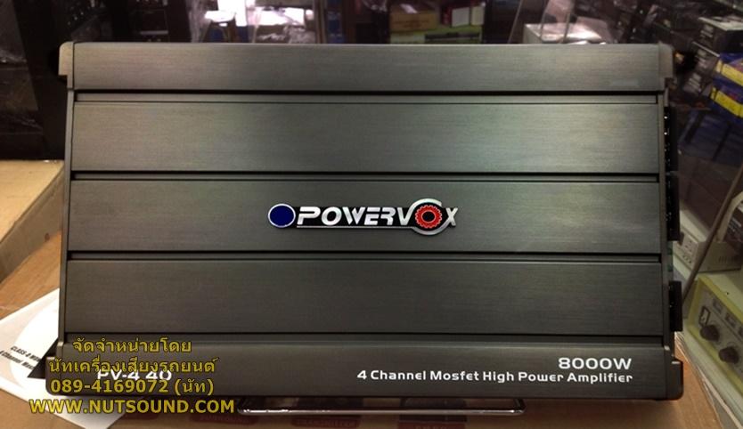 เพาเวอร์แอมป์รถยนต์ 4 CH ยี้ห้อ POWERVOX กำลังขับ 8000W