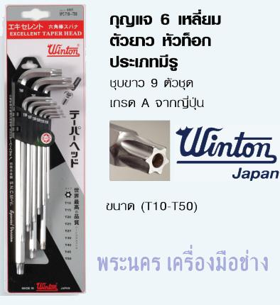 กุญแจ 6 เหลี่ยม ตัวยาว หัวท็อก ประเภทมีรู ชุบขาว 9 ตัวชุด เกรด A จากญี่ปุ่น (T10-T50)