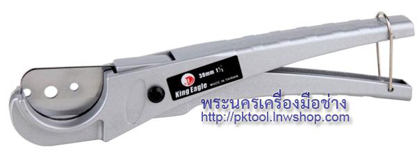 กรรไกรตัดท่อยาง KE-SF738 King Eagle (PVC soft tube pipe cut)