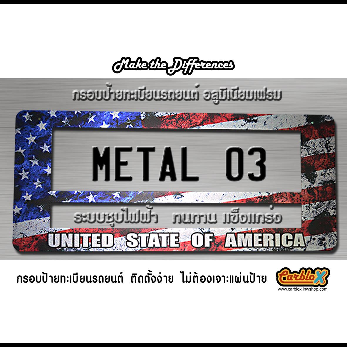 กรอบป้ายทะเบียนรถยนต์ carblox ระหัส METAL 03 metallic frame อลูมิเนียม เฟรม