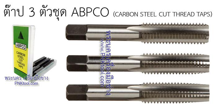 ดอกต๊าปเกลียว 3 ตัวชุด ABPCO (เกลียวมิล)