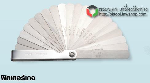 ฟิลเลอร์เกจรุ่น 29A 26 ใบ ขนาด 0.0015 - 0.025 inch (0.04 mm - 0.63 mm) Feeler Gauge 26 Blades