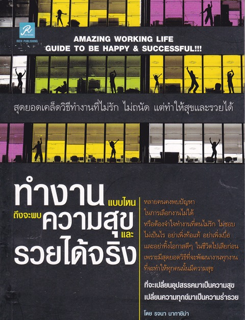 ทำงานแบบไหนถึงจะพบความสุขและรวยได้จริง โดย รจนา นากาชิม่า