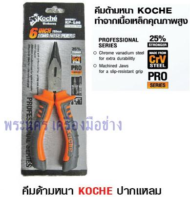คีมด้ามหนา Koche ปากแหลม 6 นิ้ว (KP-L06)