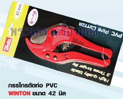 กรรไกรตัดท่อ PVC WINTON ขนาด 42 มิล