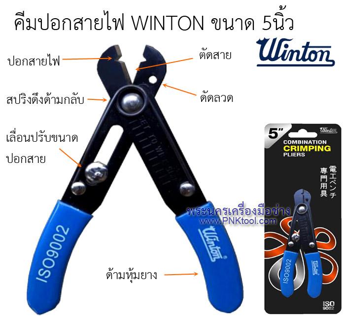 คีมปอกสายไฟ WINTON ขนาด 5นิ้ว (Wire Stripper)