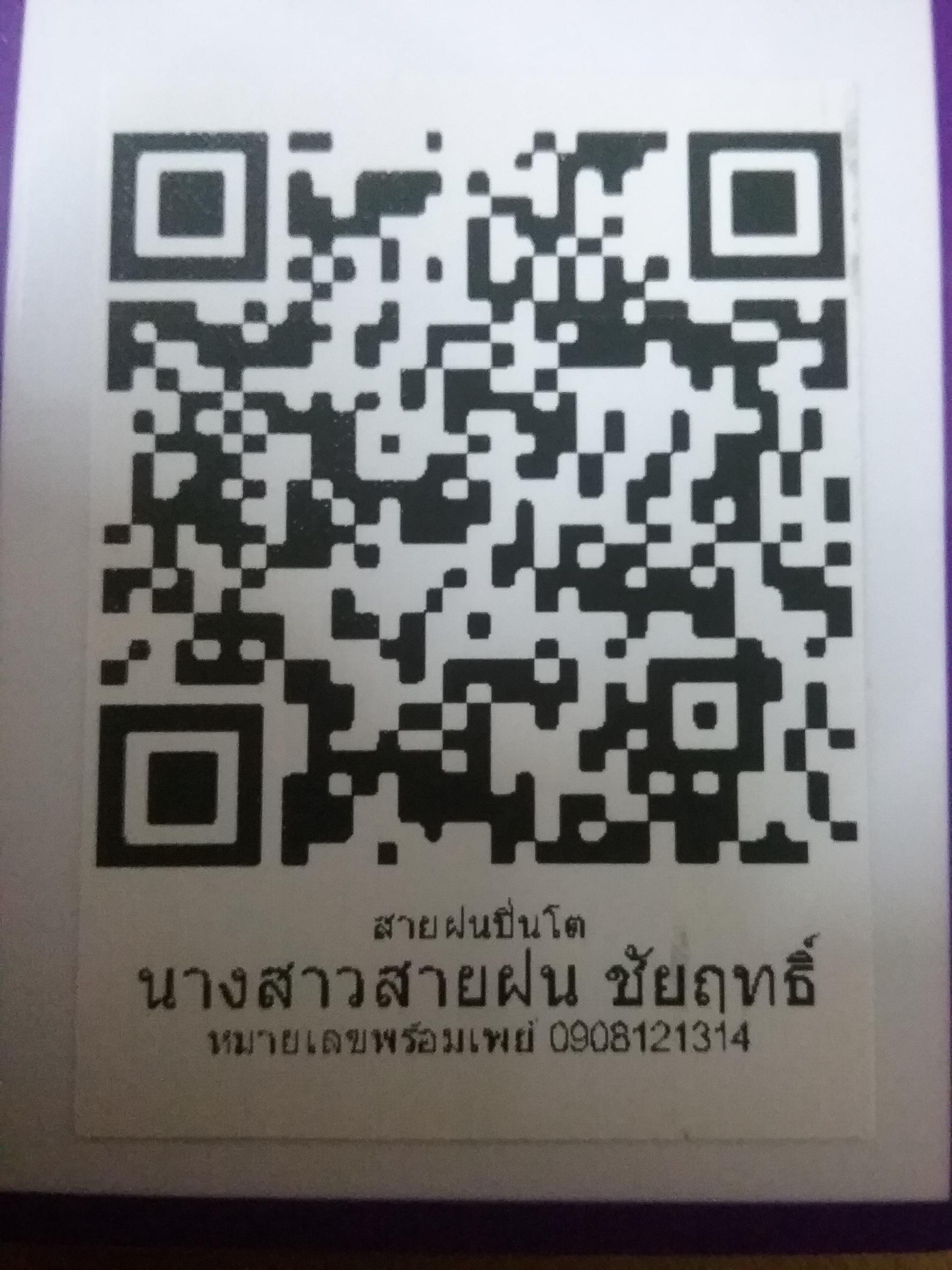 พร้อมเพย์ 0908121314