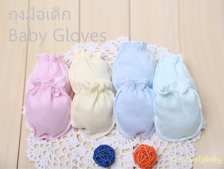 ถุงมือเด็ก คุณภาพดี ราคาถูก ถุงมือเด็กอ่อน ถุงมือเด็กแรกเกิด ถุงมือเด็กผ้าคอตตอน ถุงมือเด็ก ขนาด 0-6 เดือน พร้อมส่ง