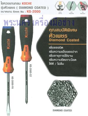ไขควงแกนกลม Koche รุ่นหัวเพชร (DIAMOND COATED) ขนาดแกน 6mm KS-2000