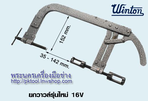 ยกวาวล์รุ่นใหม่ 16V WINTON/SARIA