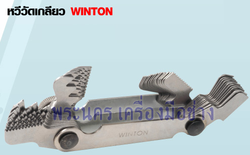 หวีวัดเกลียว WINTON (Thread Gauge MM / INCH)