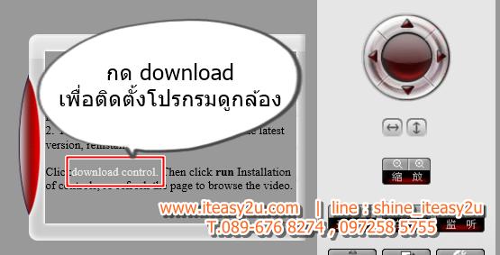ip camera 186V ActiveX