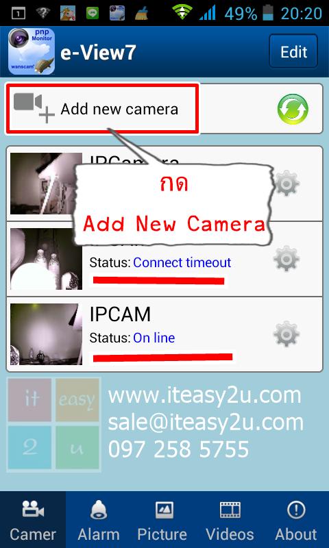 E-View7 Add ip camera by iteasy2u