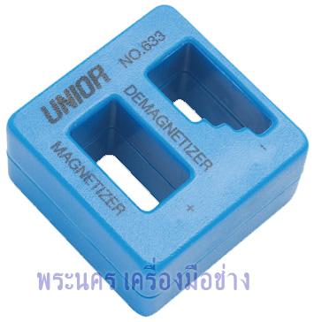 ตัวถอนและอัดแม่เหล็ก สำหรับไขควง (ทำให้ไขควงเป็นแม่เหล็ก) (Magnetizer/Demagnetizer) UNIOR No.633