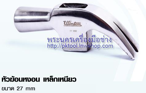 หัวค้อนหงอน เหล็กเหนียว ขนาด 27 mm Winton Professional