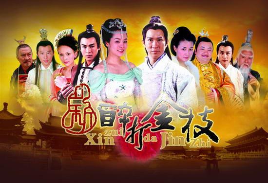 Tuý Đả Kim Chi - Princess Sheng Ping  2005