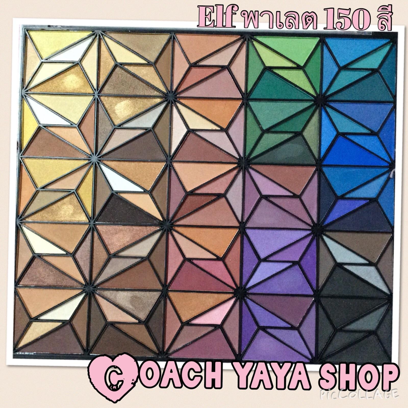 **พร้อมส่งค่ะ+ลด 70%**elf studio Geometric 150 piece eyeshadow palette