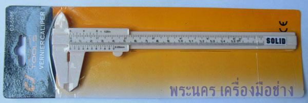 """เวอร์เนีย พลาสติก ขนาด 6"""" x 1/128"""" (150x0.05mm) มีสเกลมิล และหุน SOLID"""