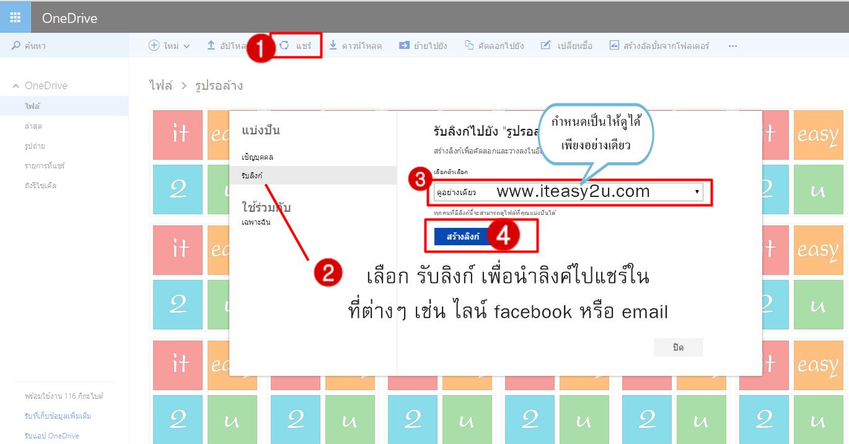 OneDrive Get link