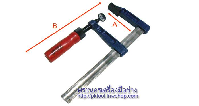 ปากกาอัดไม้ STD ตัว F (F Clamp, เอฟแคลมป์, อย่างดีก้านหนา)