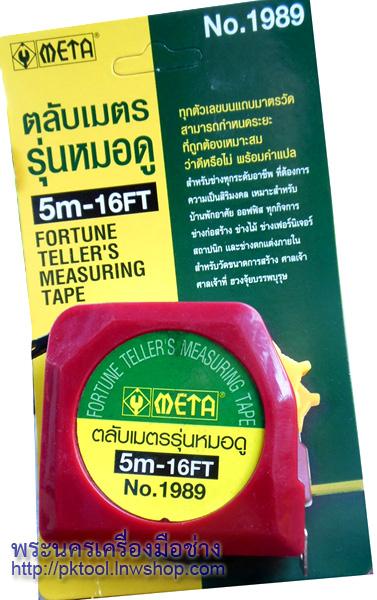 ตลับเมตรรุ่นหมอดู ฮวงจุ้ย หลูปัง META 5 ม. (Fortune Teller's Measuring Tape)