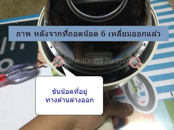 วิธีขัน น๊อต 4 แฉก บนกล้อง Speed Dome