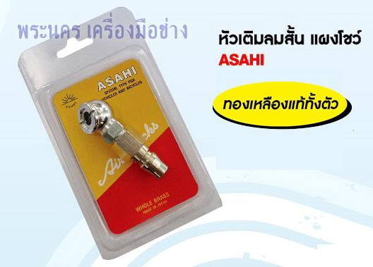 หัวเติมลมสั้น แผงโชว์ ASAHI (Made In Japan)