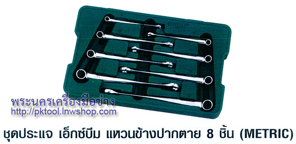 ชุดประแจแหวนข้างปากตาย X-Beam 8ชิ้น ขนาด 8, 10, 12, 13, 14, 15, 17, 19 mm. SATA