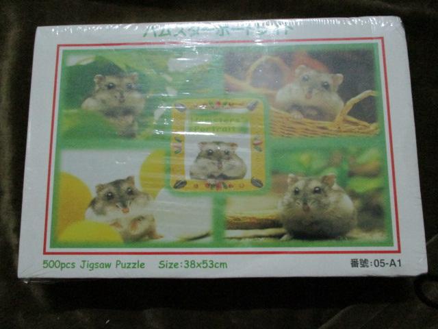 จิ๊กซอว์ 500 ชิ้น Hamster