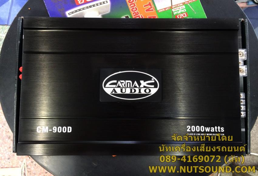 เพาเวอร์แอมป์รถยนต์ คลาสดี 2000 วัตต์(1500W rms) ยี้ห้อ CARMAX