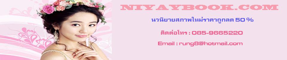 @ ร้าน niyaybook.com ขายนิยายสภาพดี ราคาถูก หลายสำนักพิมพ์
