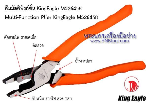 """คีมมัลติฟังก์ชั่น ขนาด 9"""" King Eagle M326458"""