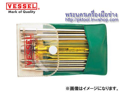 ไขควงลองไฟแบบชุด VESSEL No.1300L (6-Piece Electric Detection)